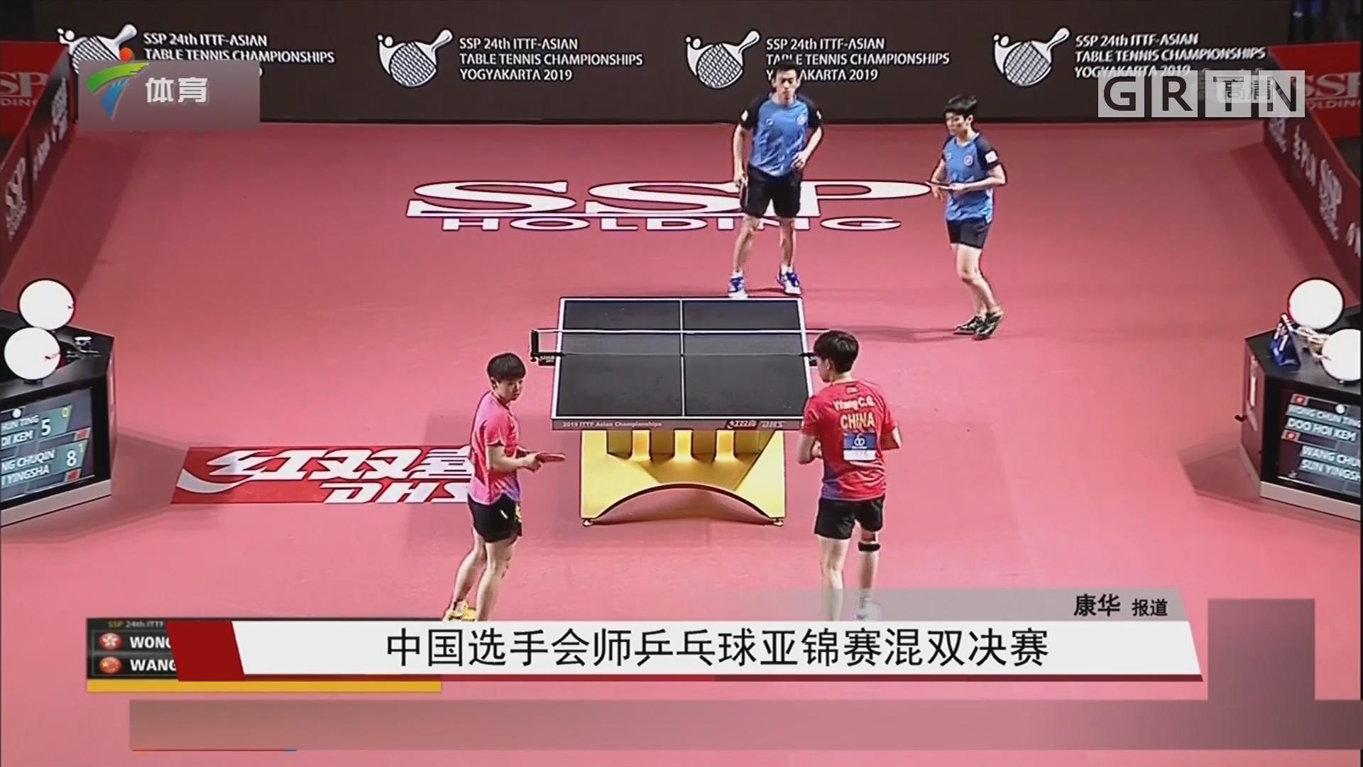 中国选手会师乒乓球亚锦赛混双决赛