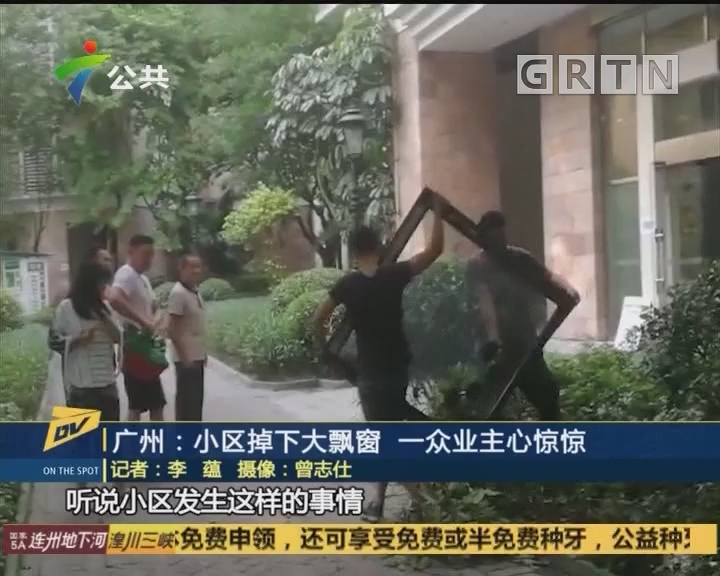 (DV现场)广州:小区掉下大飘窗 一众业主心惊惊