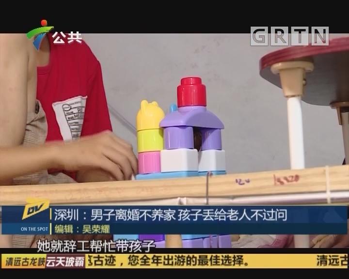 (DV现场)深圳:男子离婚不养家 孩子丢给老人不过问