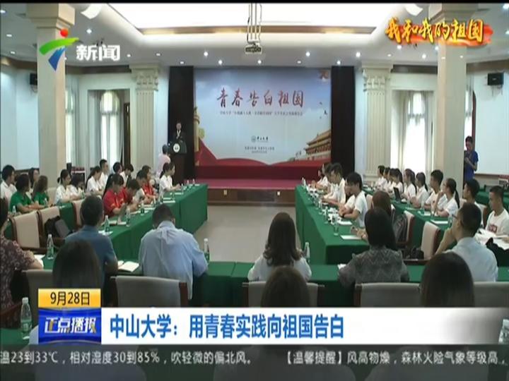 广东青年学子 青春告白祖国