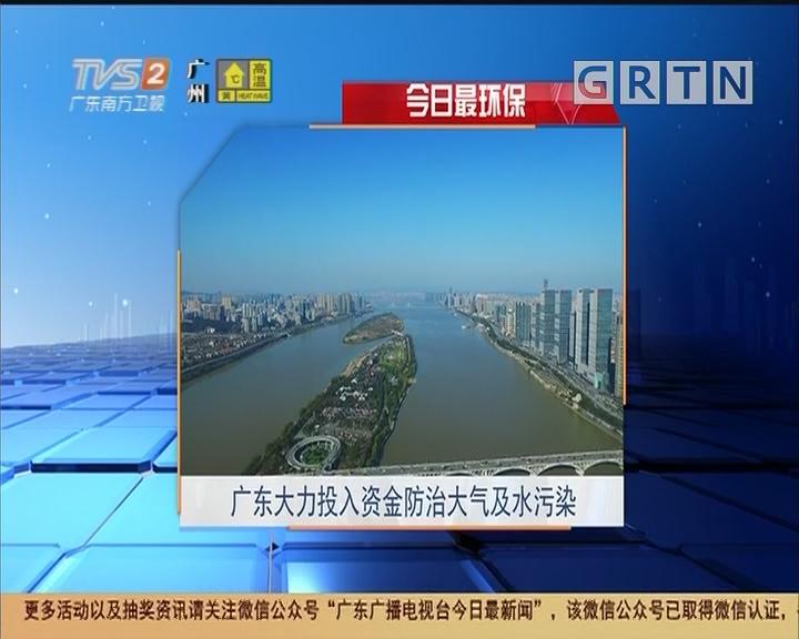 今日最环保:广东大力投入资金防治大气及水污染