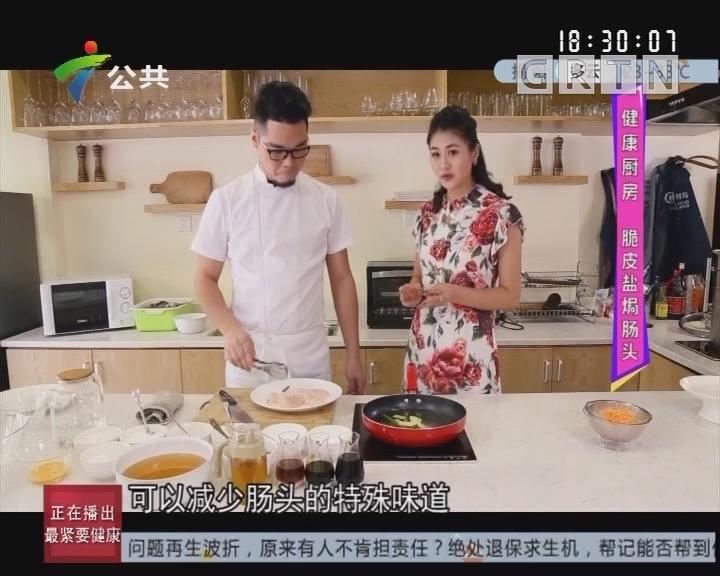 健康厨房:脆皮盐焗肠头