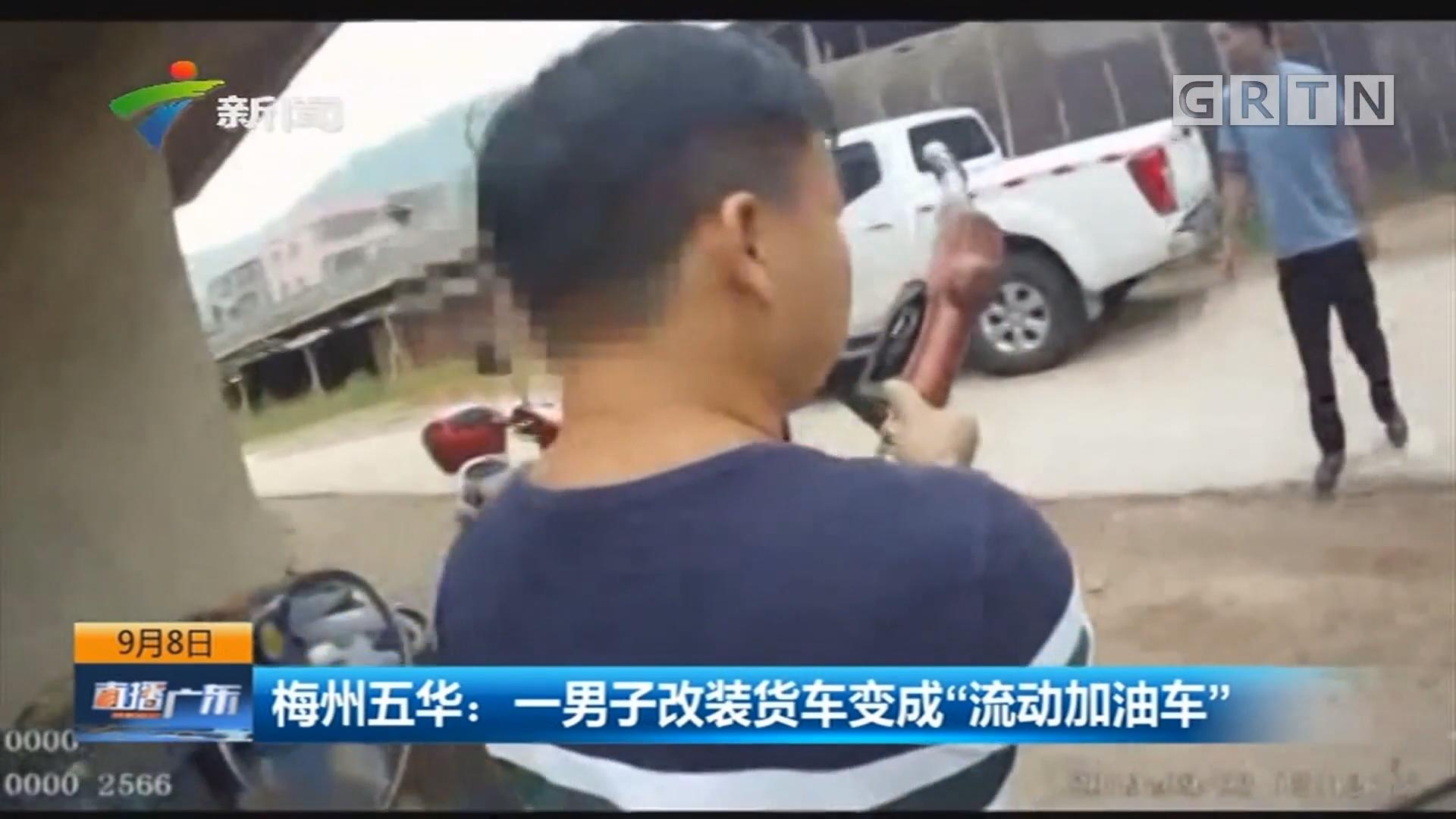 """梅州五华:一男子改装货车变成""""流动加油车"""""""