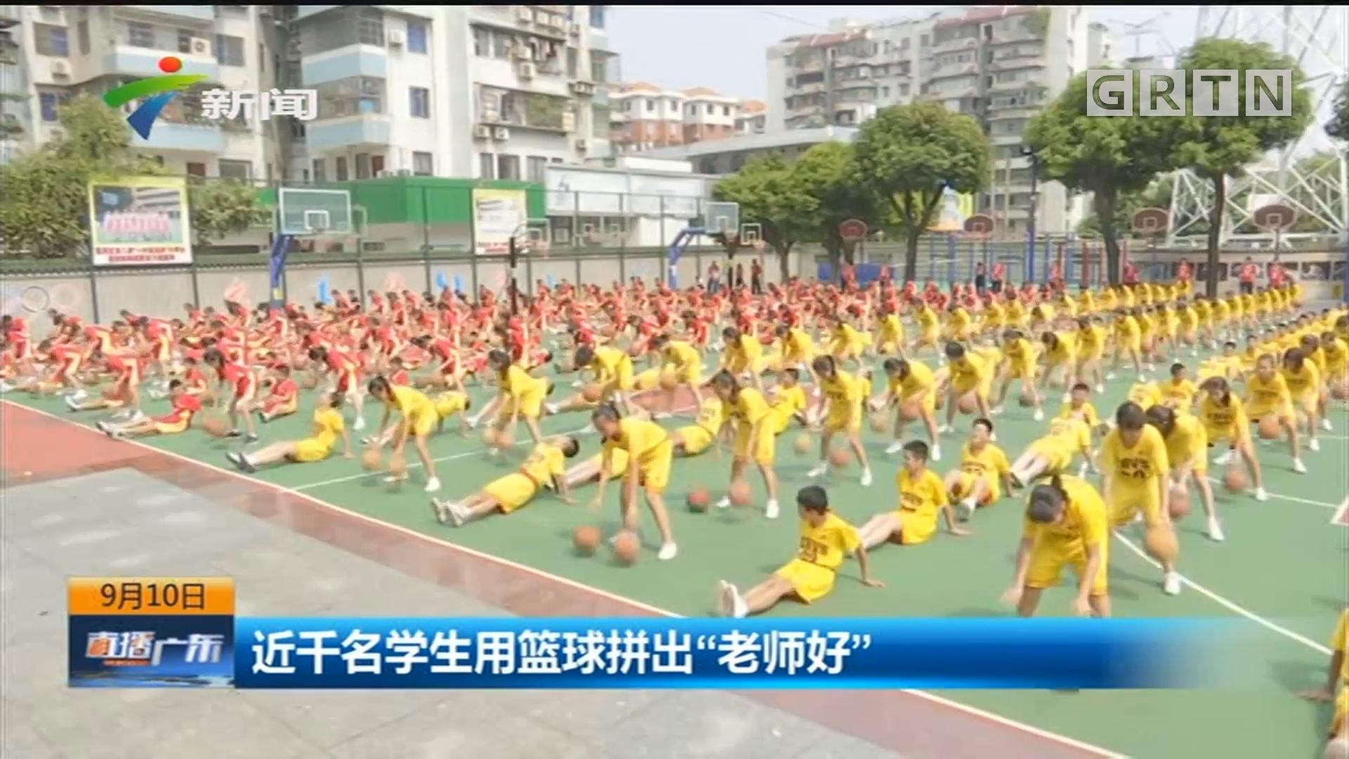 """近千名学生用篮球拼出""""老师好"""""""