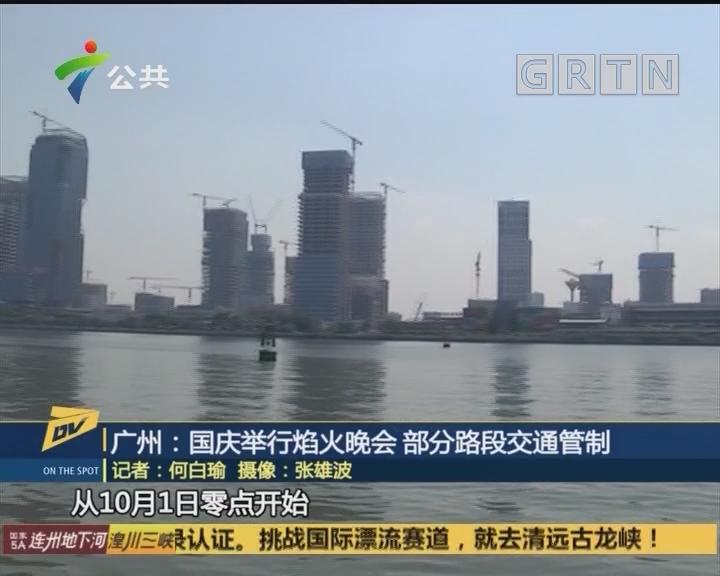 (DV现场)广州:国庆举行焰火晚会 部分路段交通管制