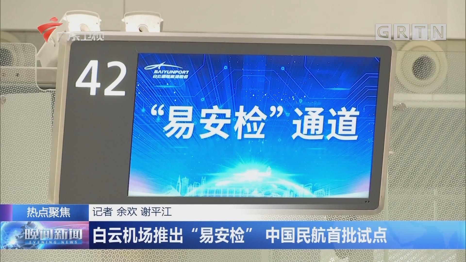 """白云机场推出""""易安检"""" 中国民航首批试点"""