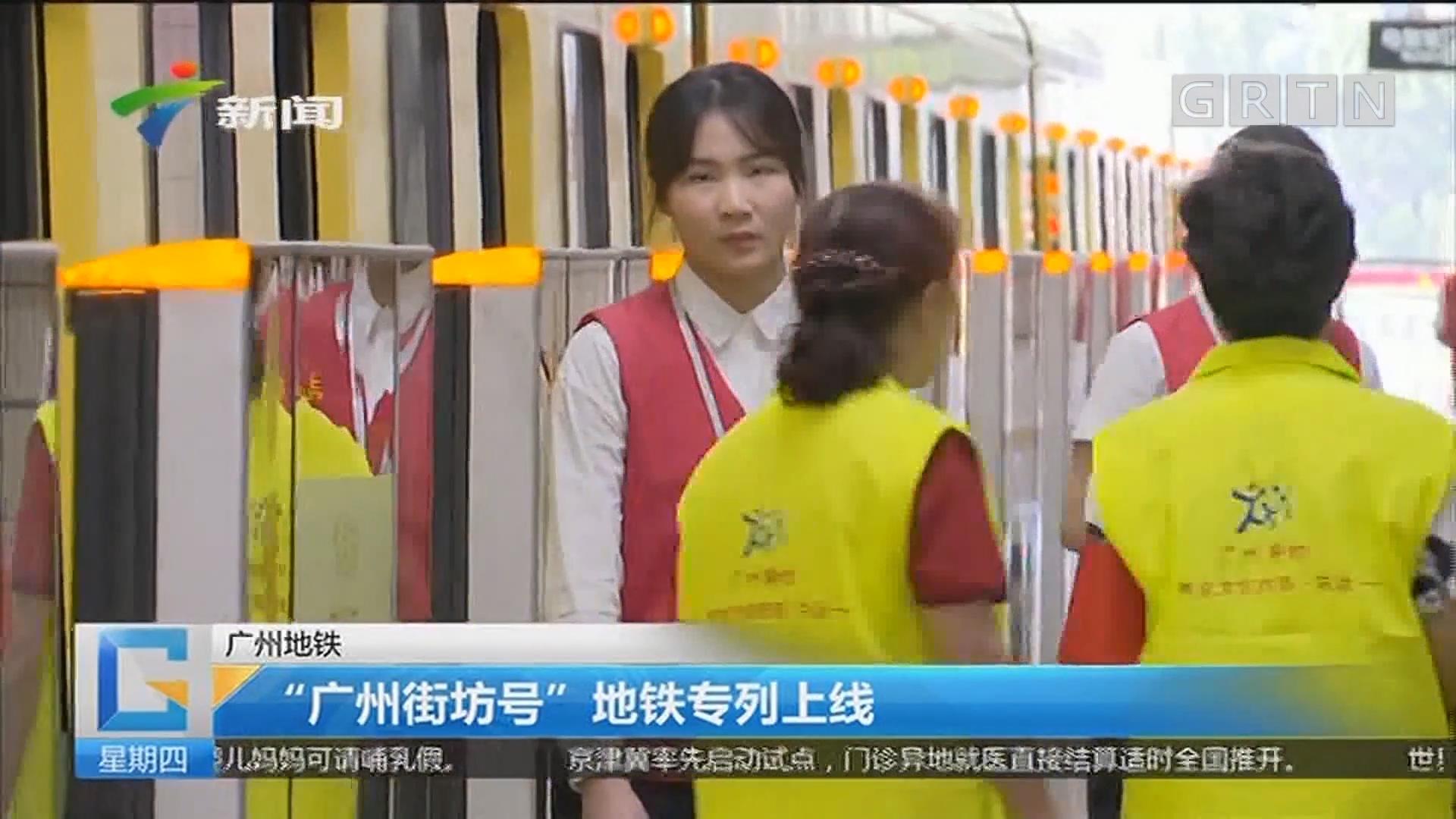"""广州地铁 """"广州街坊号""""地铁专列上线"""
