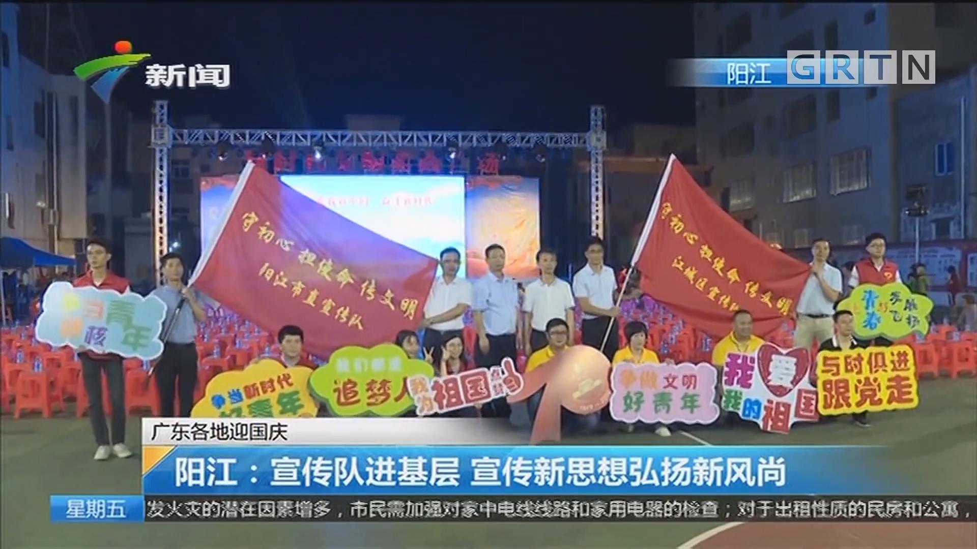 广东各地迎国庆 阳江:宣传队进基层 宣传新思想弘扬新风尚