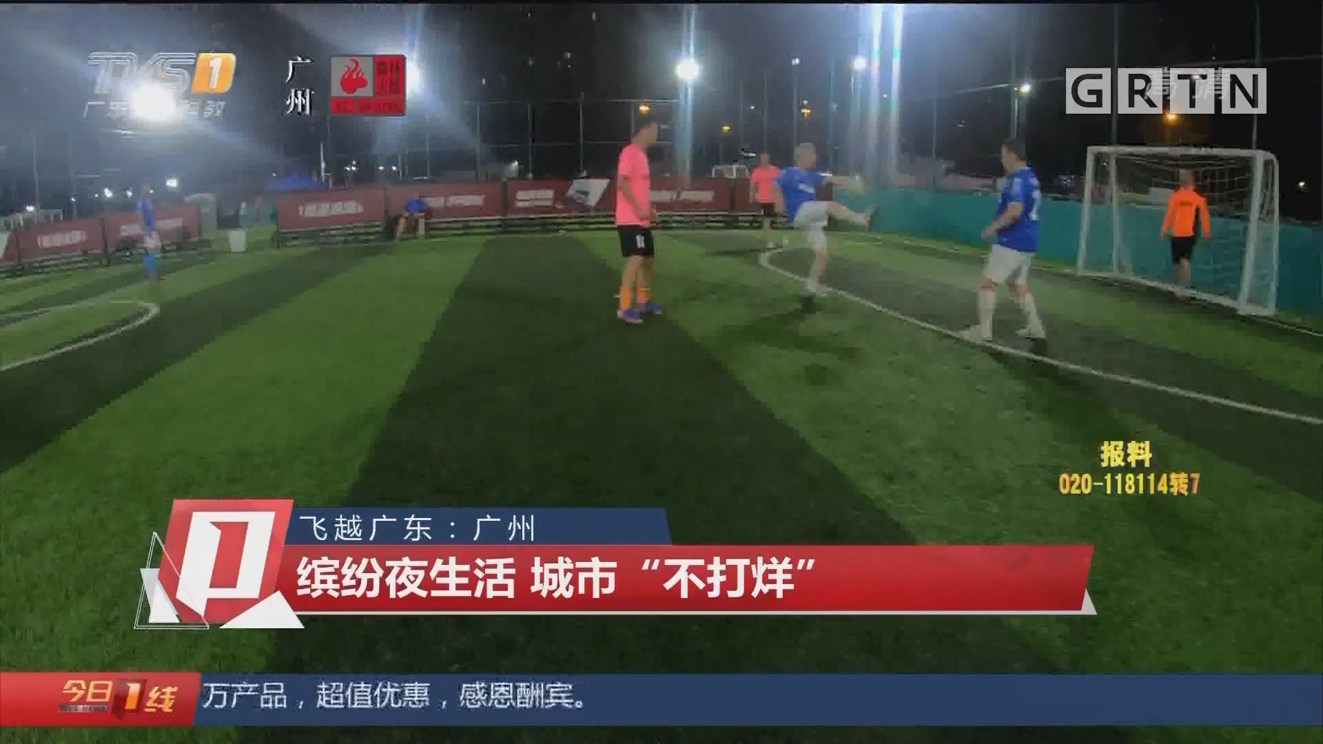 """飛越廣東:廣州 繽紛夜生活 城市""""不打烊"""""""