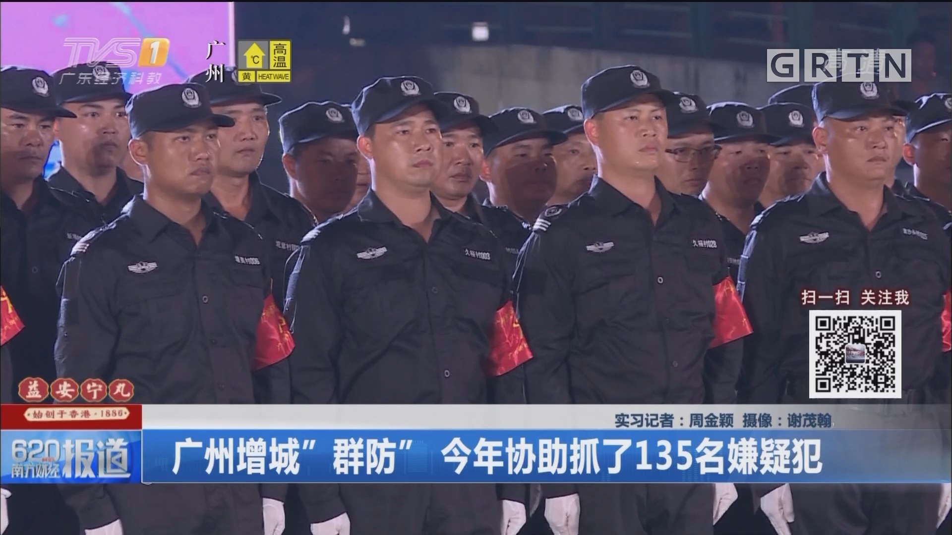 """广州增城""""群防"""" 今年协助抓了135名嫌疑犯"""