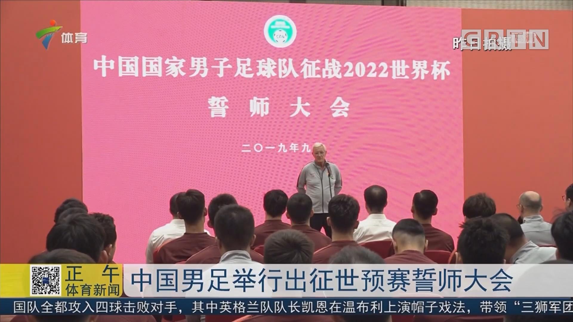 中国男足举行出征世预赛誓师大会