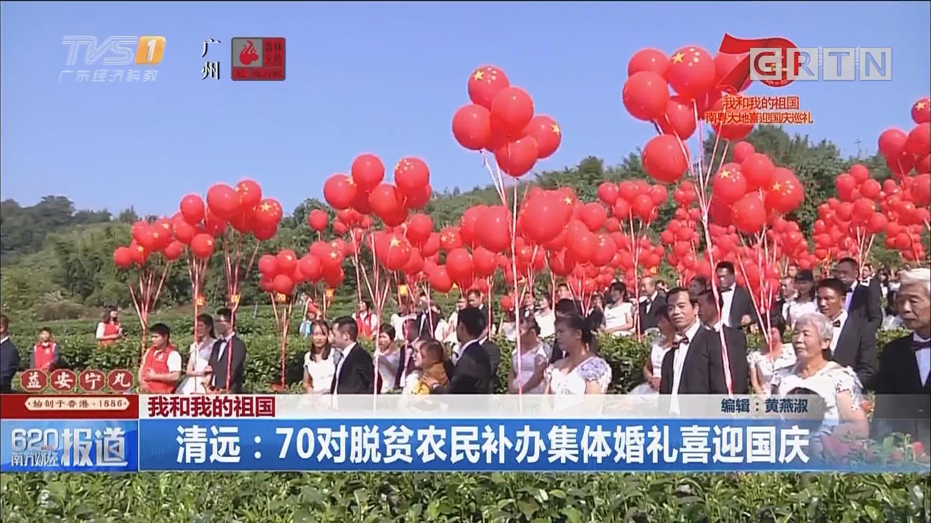 我和我的祖国 清远:70对脱贫农民补办集体婚礼喜迎国庆