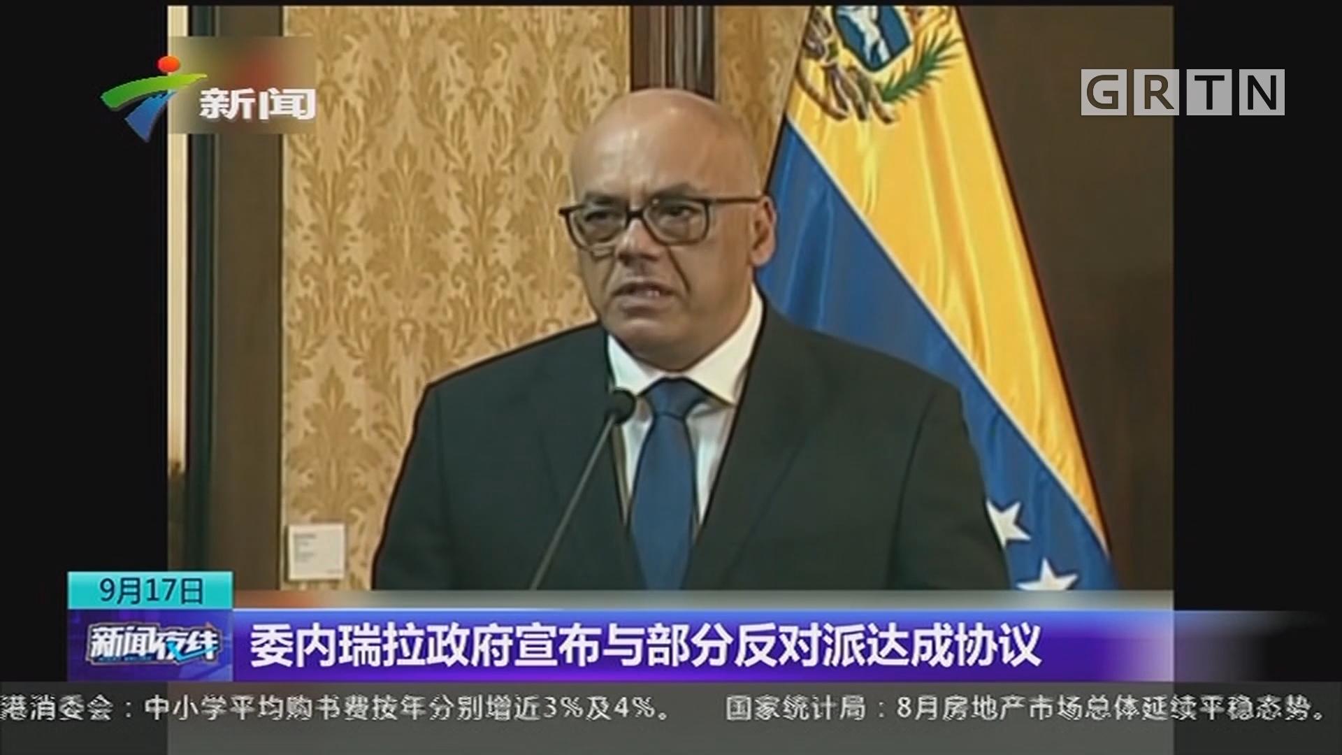 委内瑞拉政府宣布与部分反对派达成协议