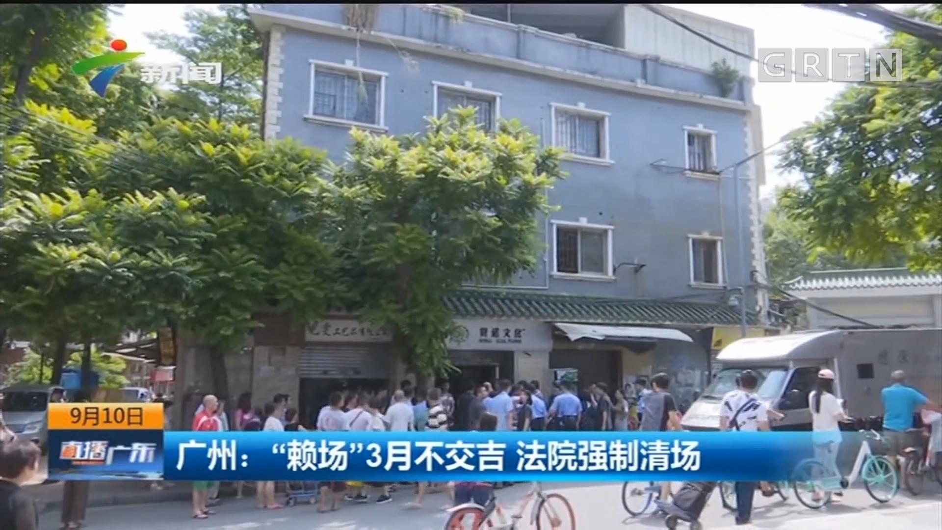 """广州:""""赖场""""3月不交吉 法院强制清场"""