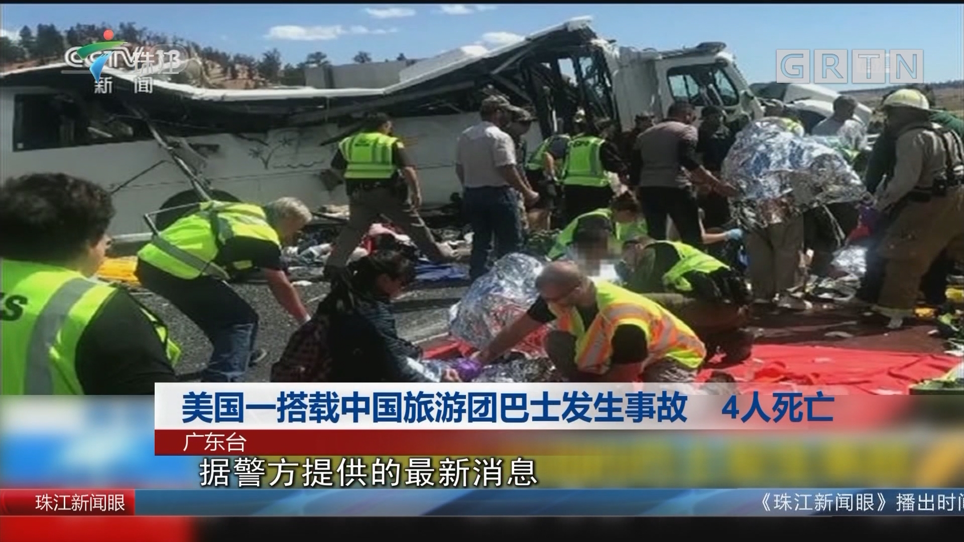 美国一搭载中国旅游团巴士发生事故 4人死亡