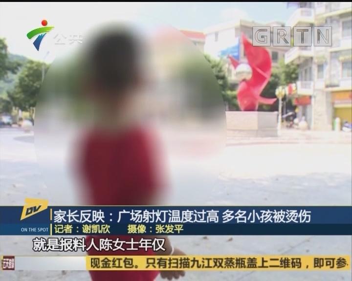 (DV现场)家长反映:广场射灯温度过高 多名小孩被烫伤