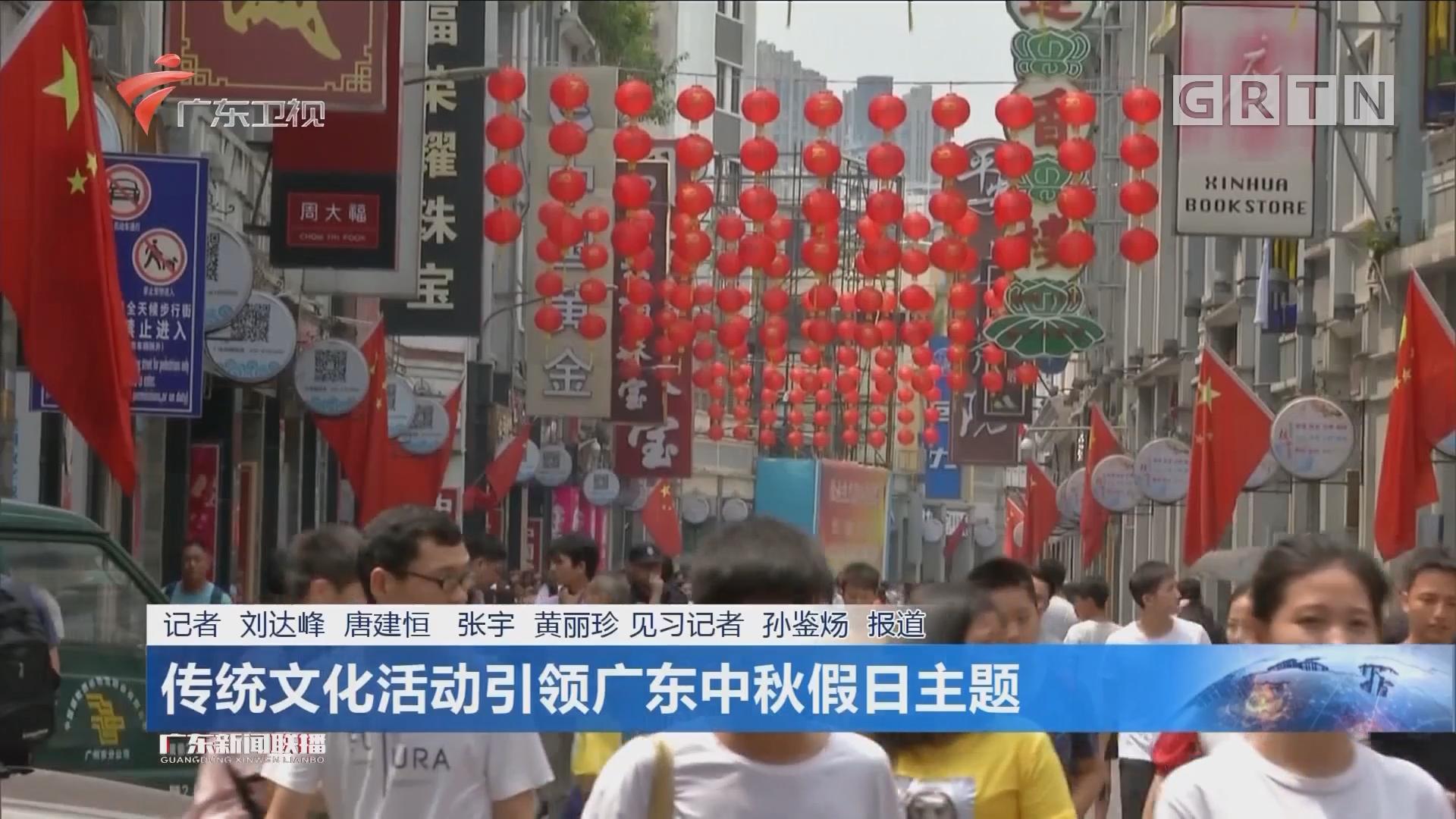 传统文化活动引领广东中秋假日主题