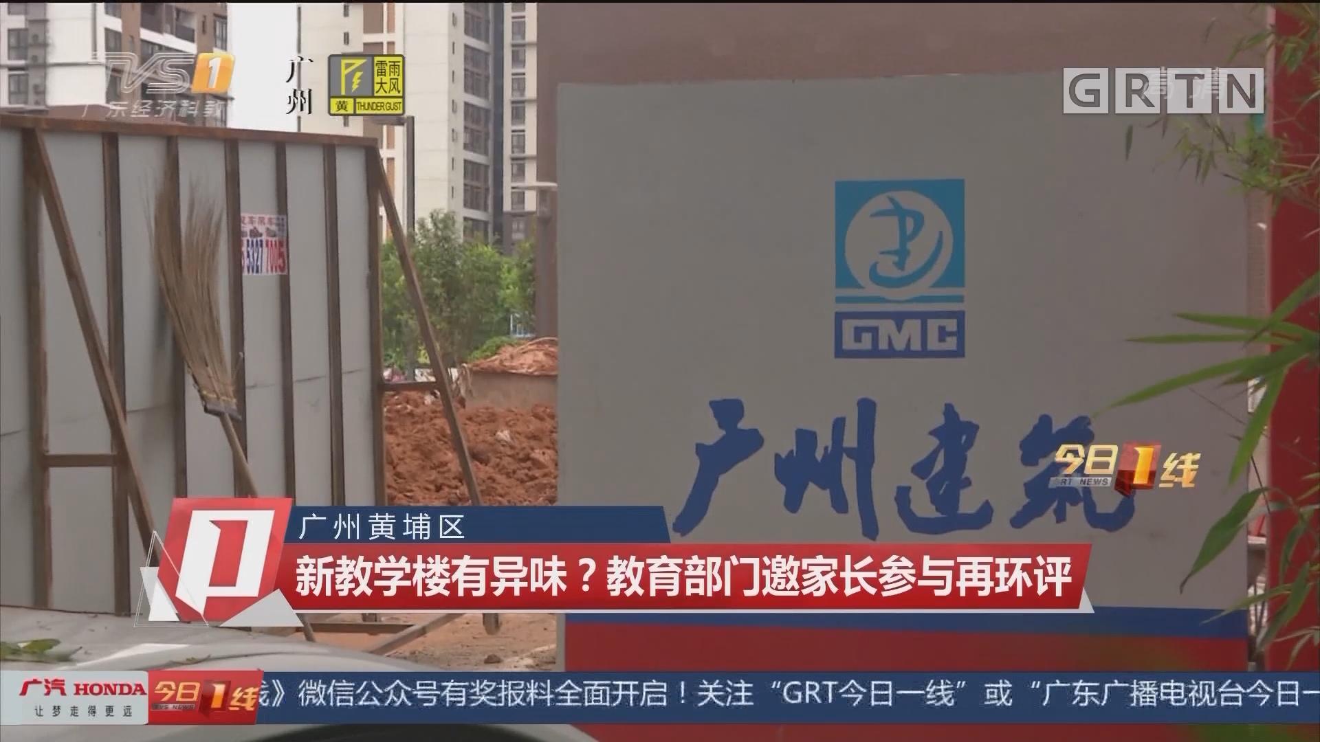 广州黄埔区:新教学楼有异味?教育部门邀家长参与再环评