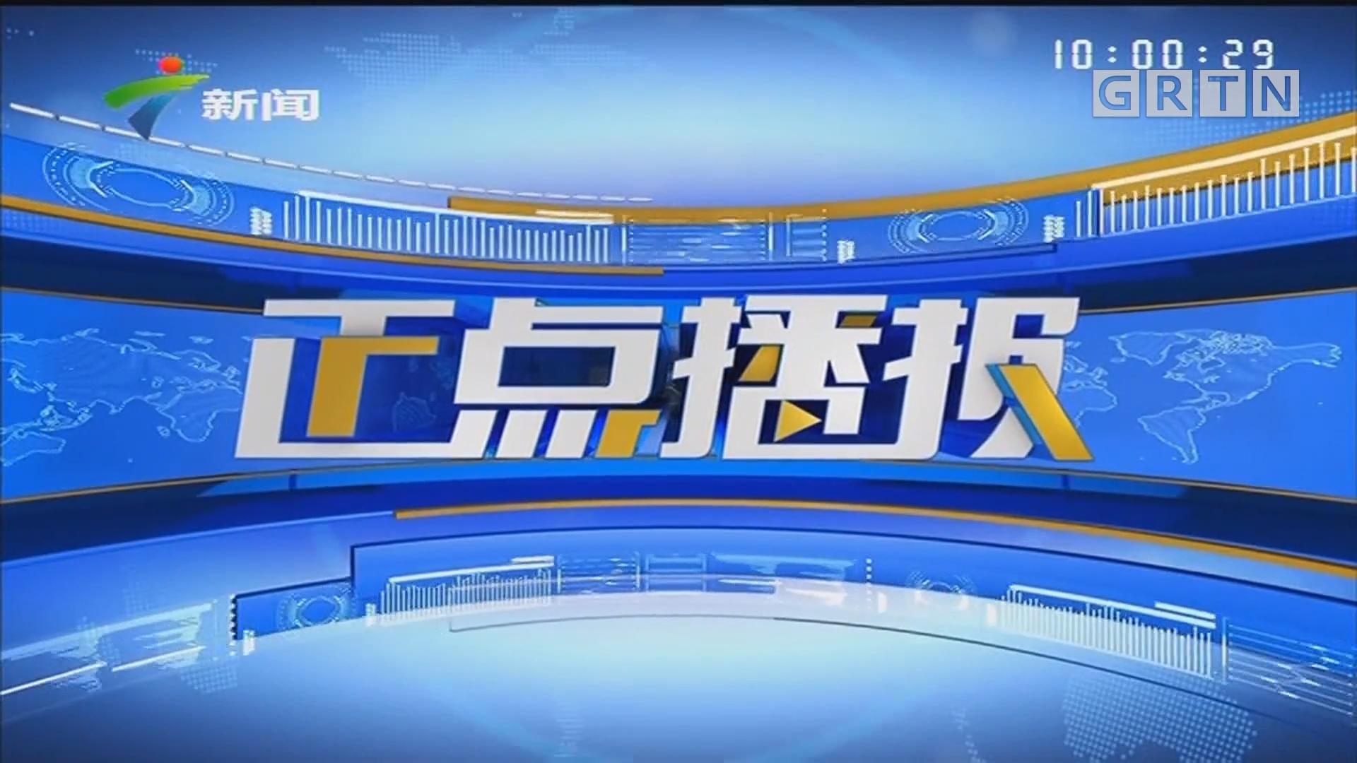 [HD][2019-09-21]正点播报:广东天气:未来三天晴朗干燥 要防范森林火险