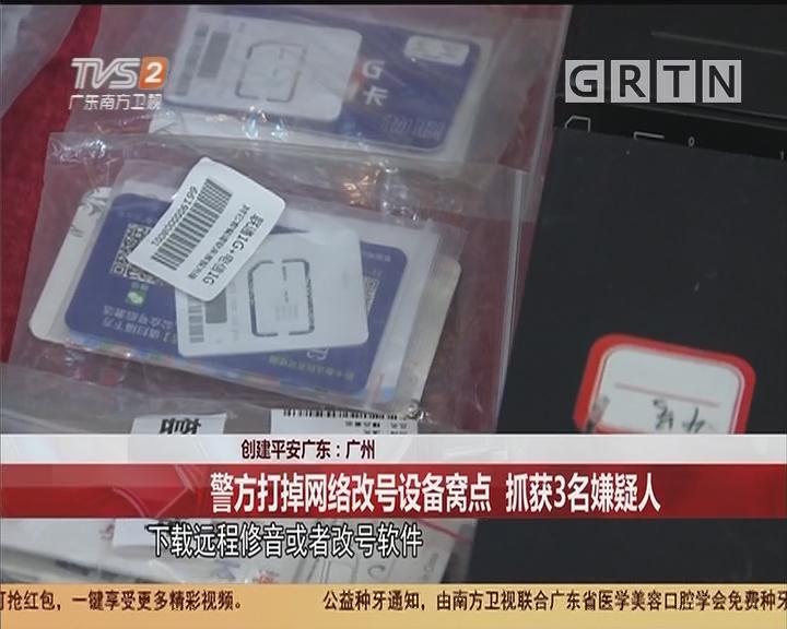 创建平安广东:广州 警方打掉网络改号设备窝点 抓获3名嫌疑人