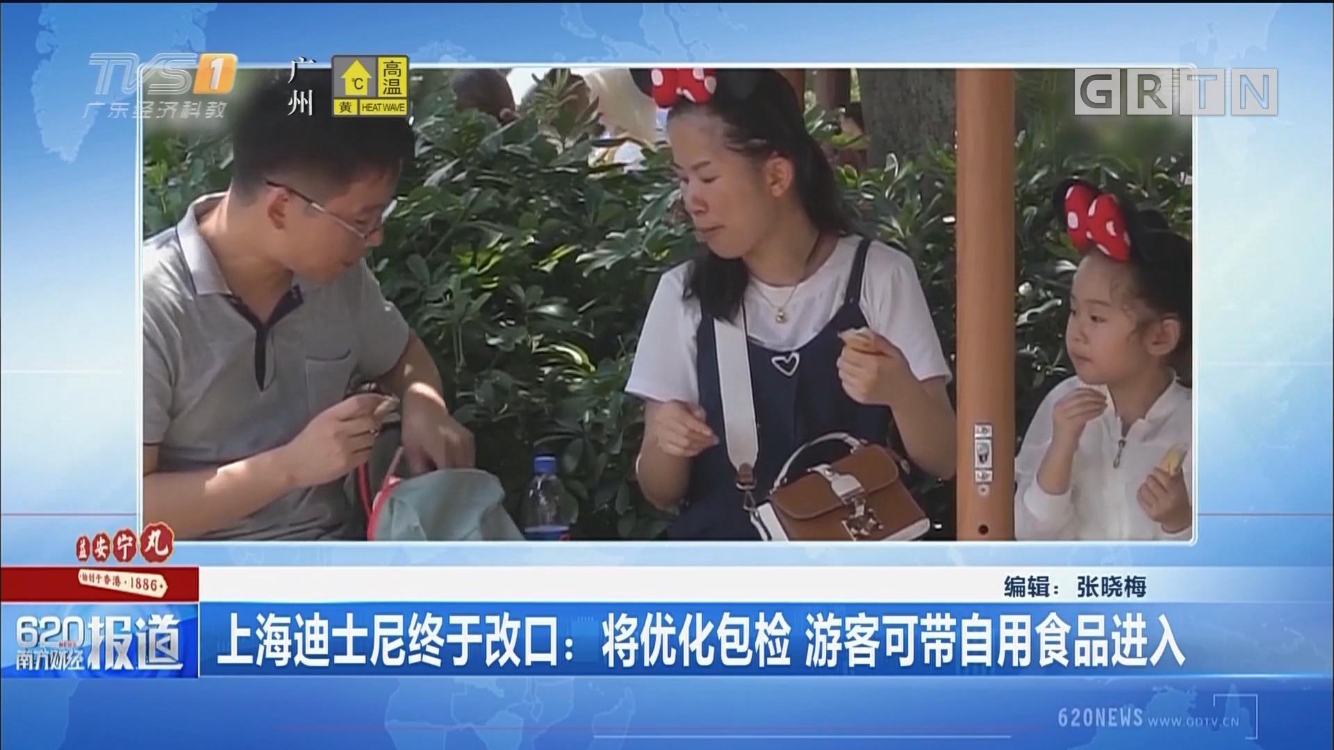 上海迪士尼终于改口:将优化包检 游客可带自用食品进入