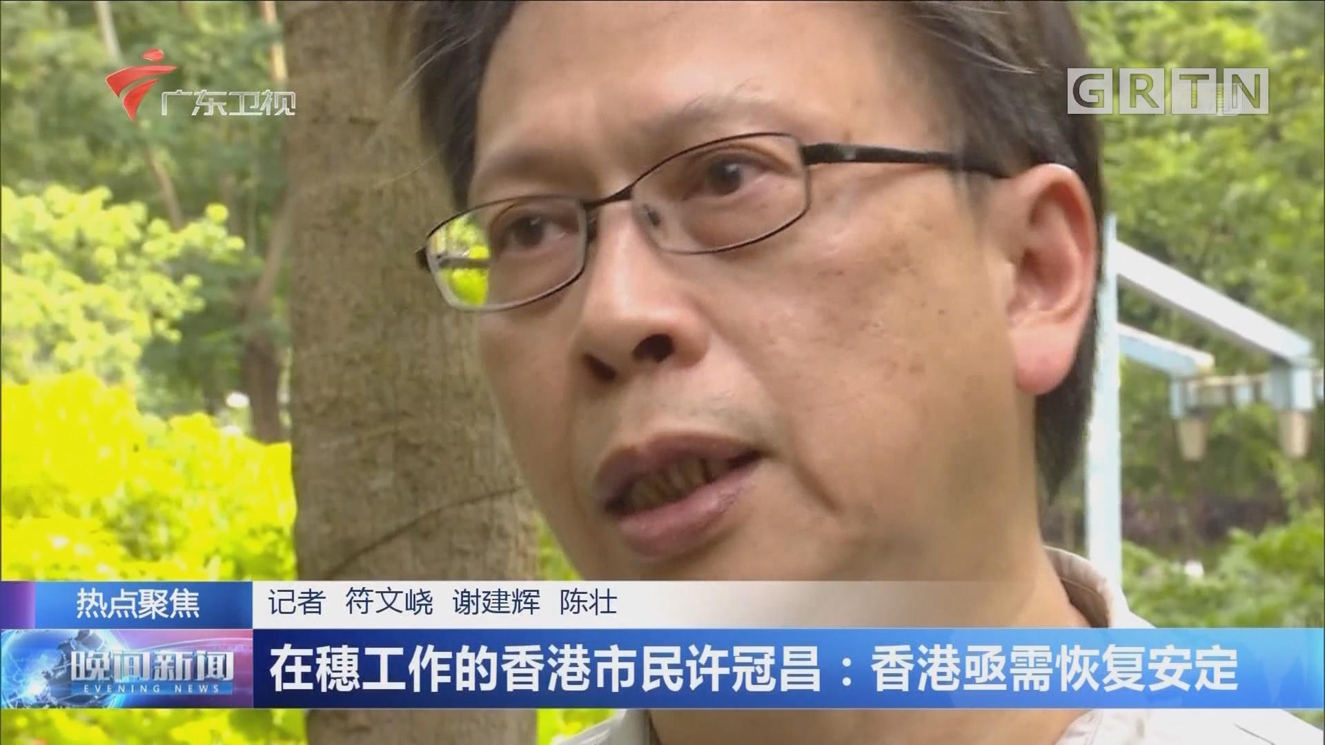 在穗工作的香港市民許冠昌:香港亟需恢復安定