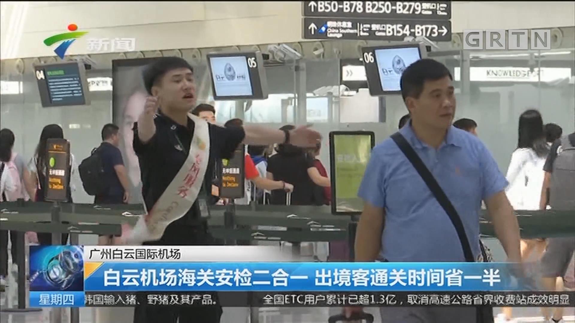 广州白云国际机场:白云机场海关安检二合一 出境客通关时间省一半