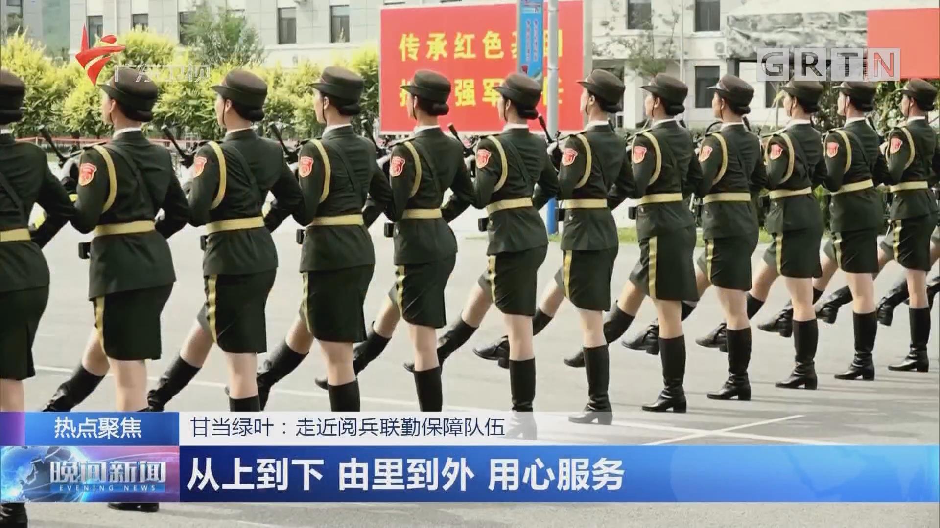 甘当绿叶:走近阅兵联勤保障队伍 从上到下 由里到外 用心服务
