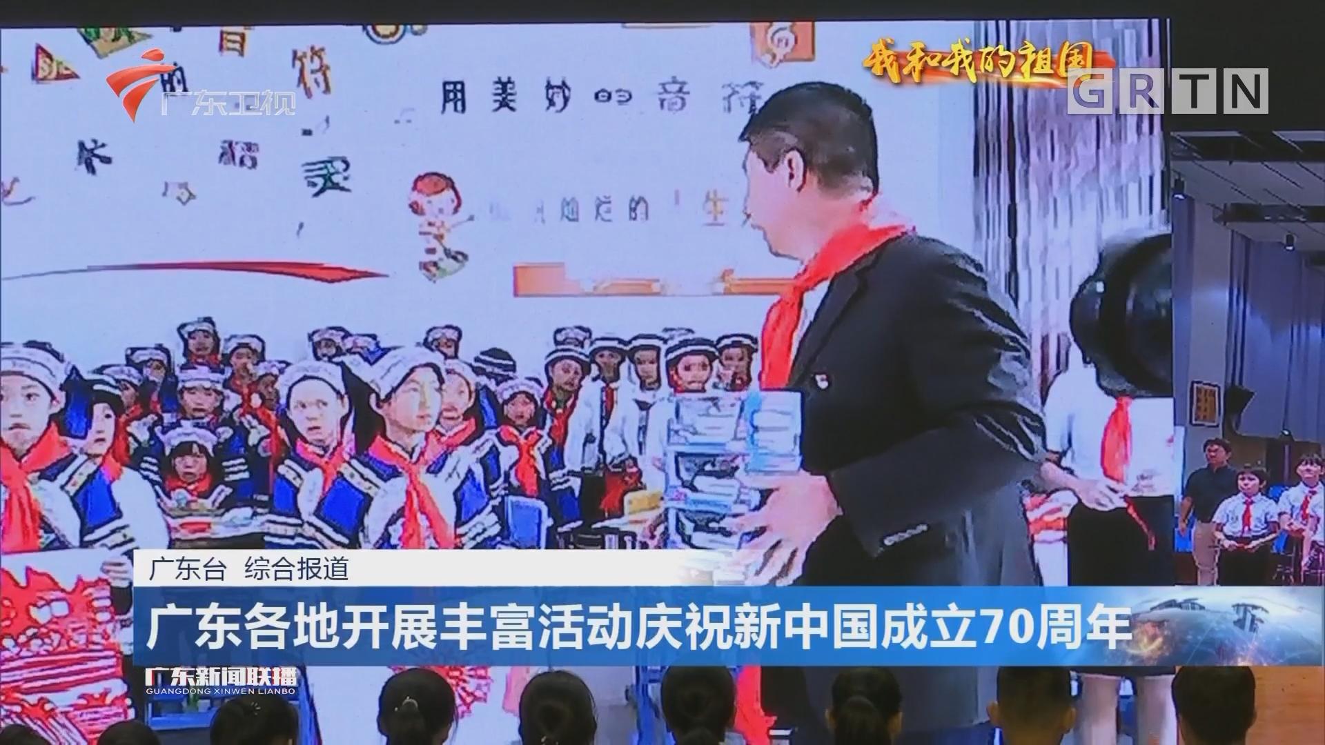 广东各地开展丰富活动庆祝新中国成立70周年