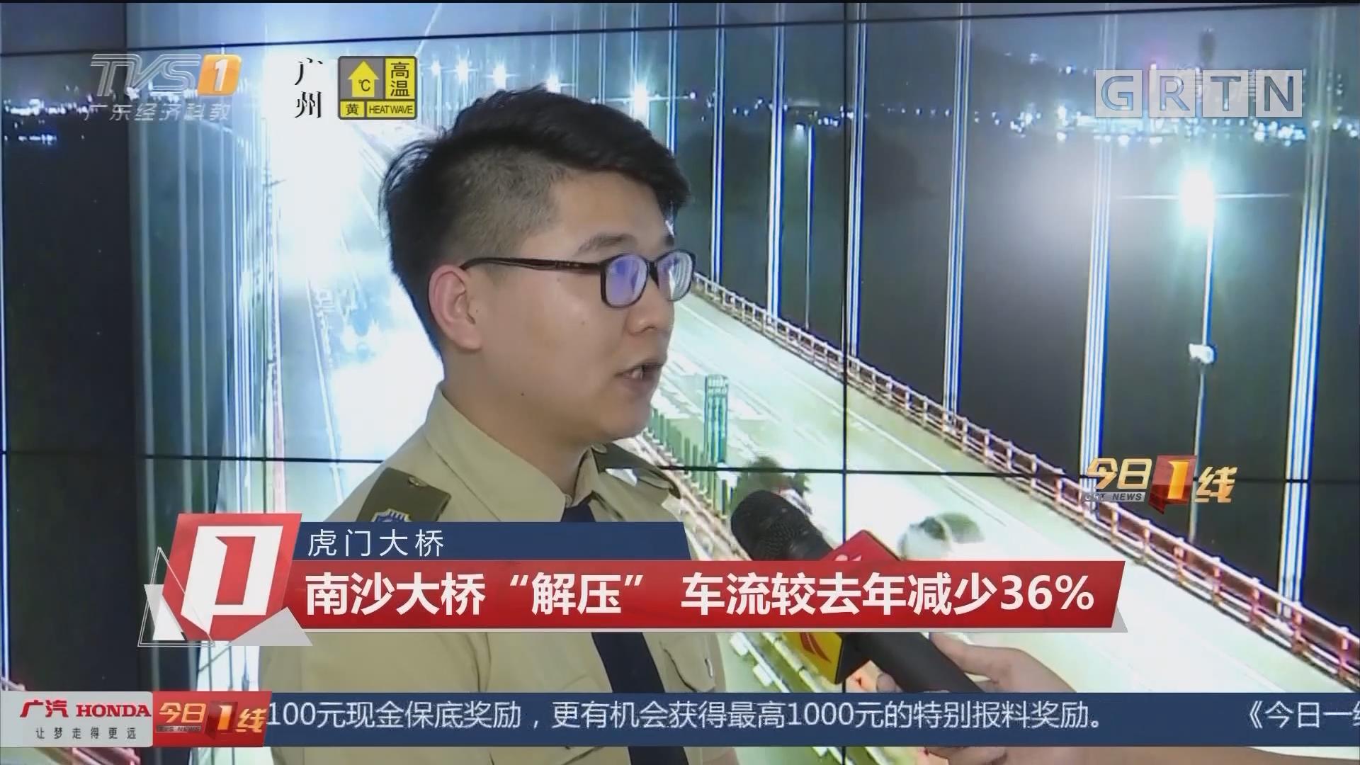 """虎门大桥 南沙大桥""""解压"""" 车流较去年减少36%"""