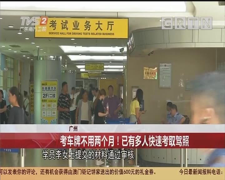 广州:考车牌不用两个月!已有多人快速考取驾照