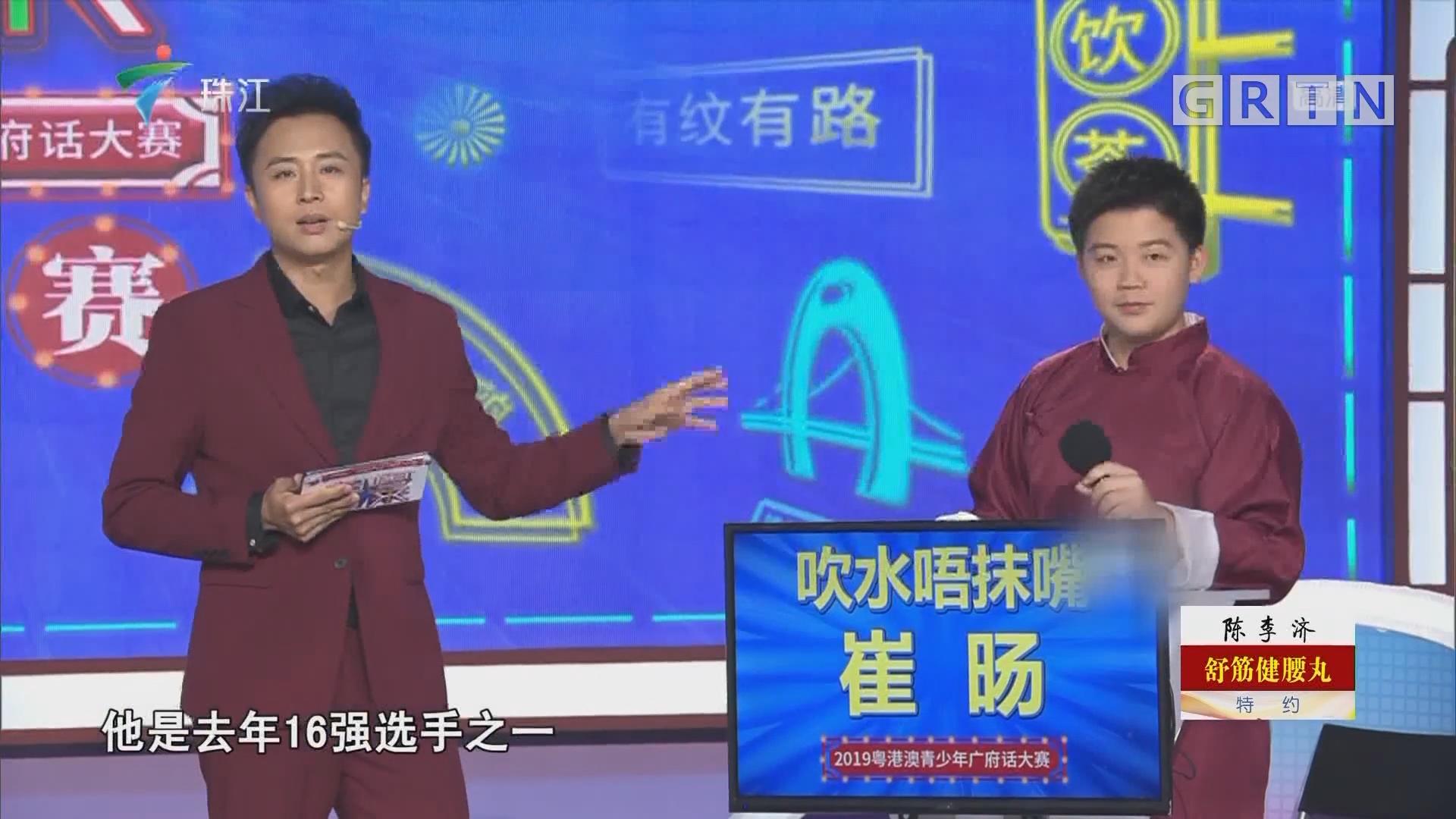 [HD][2019-09-22]粵韻風華
