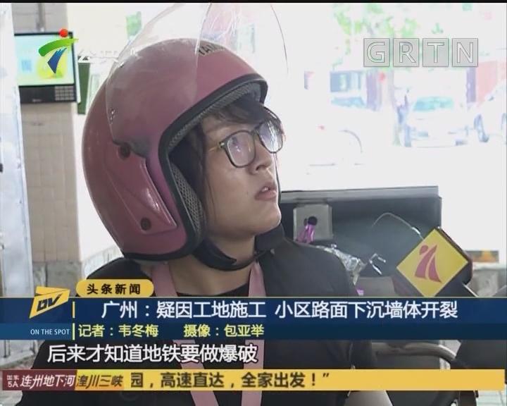 (DV现场)广州:疑因工地施工 小区路面下沉墙体开裂