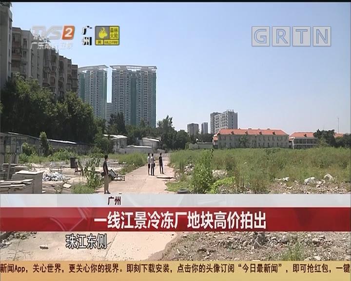 广州:一线江景冷冻厂地块高价拍出