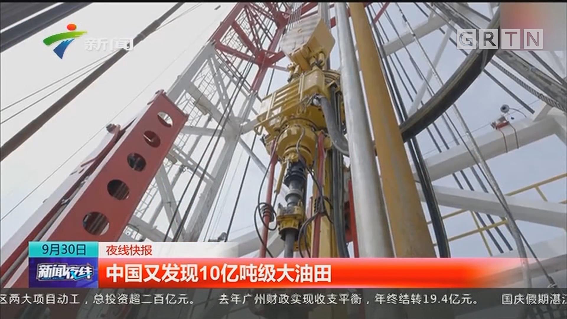 中国又发现10亿吨级大油田