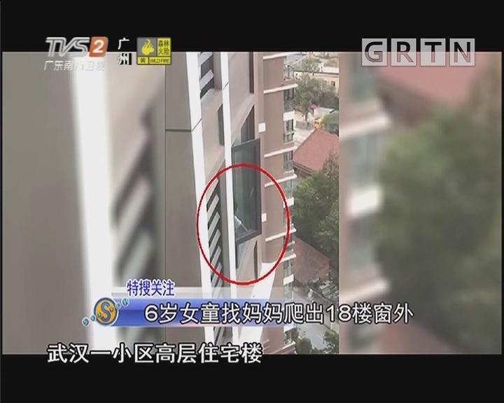6岁女童找妈妈爬出18楼窗外