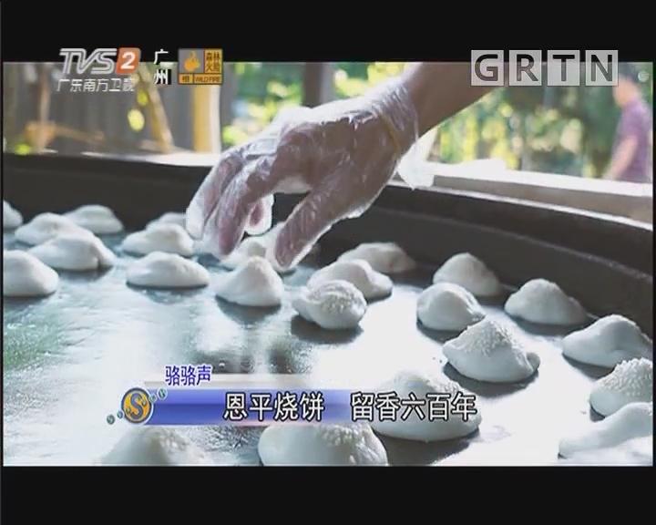 骆骆声:恩平烧饼 留香六百年