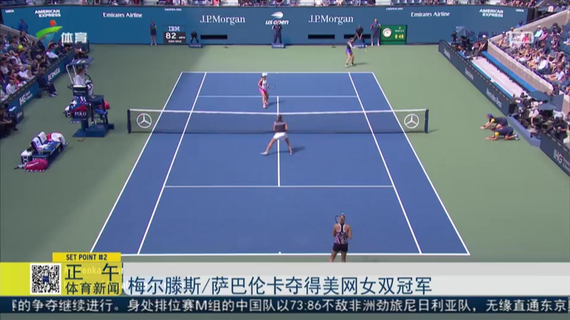 梅尔滕斯 萨巴伦卡夺得美网女双冠军