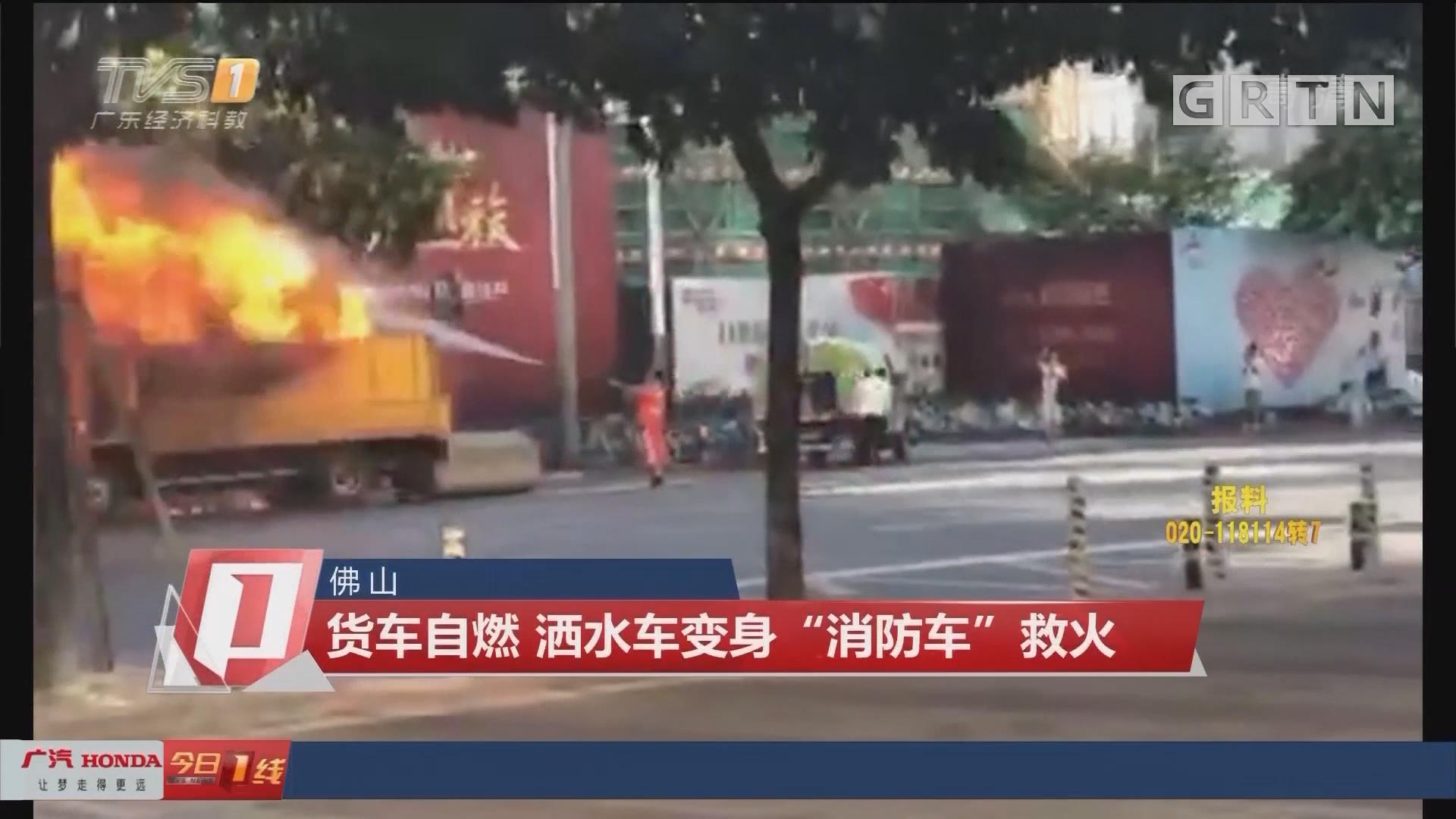 """佛山:貨車自燃 灑水車變身""""消防車""""救火"""