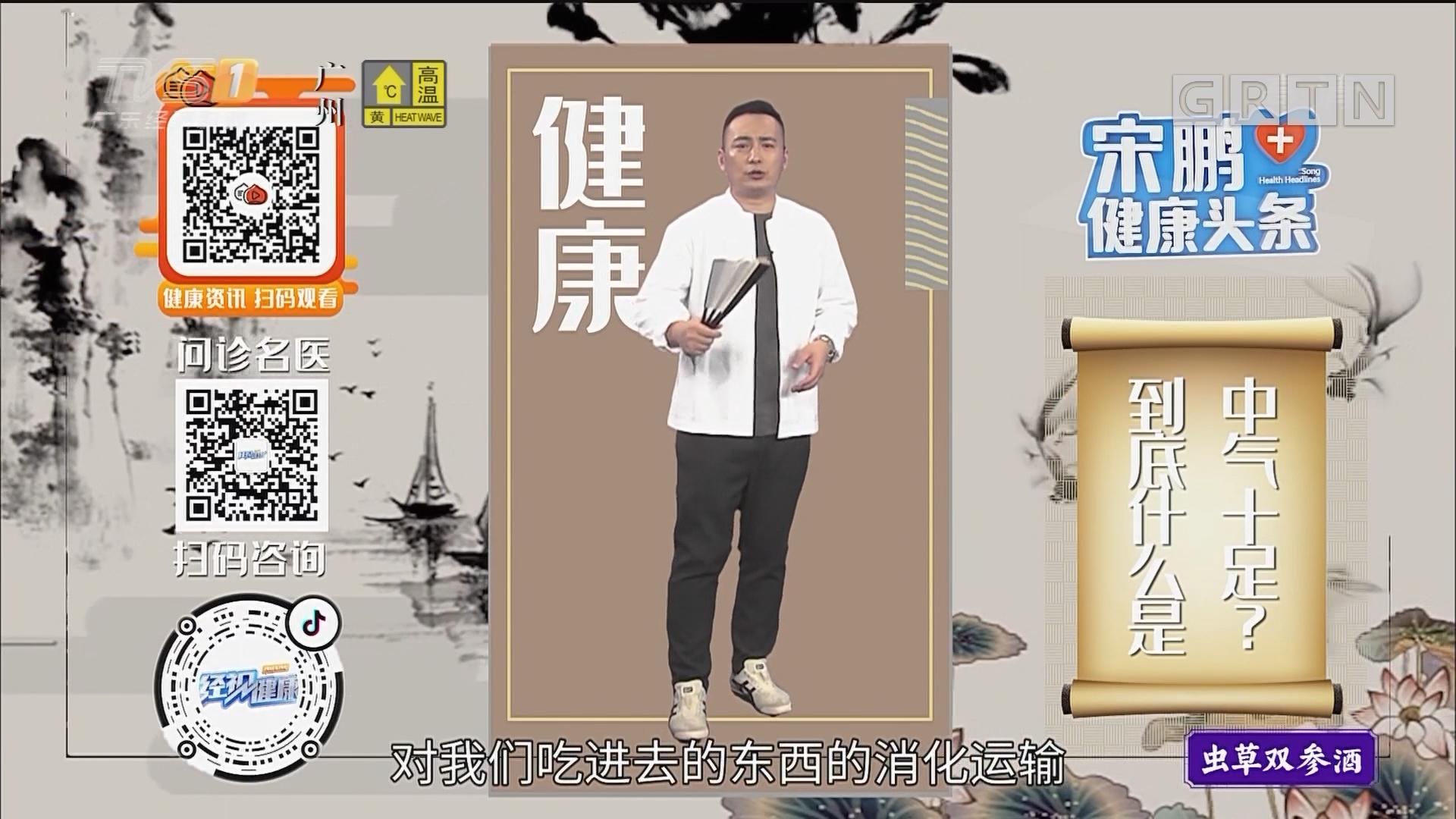 [HD][2019-09-11]经视健康+:宋鹏健康头条:到底什么是中气十足?
