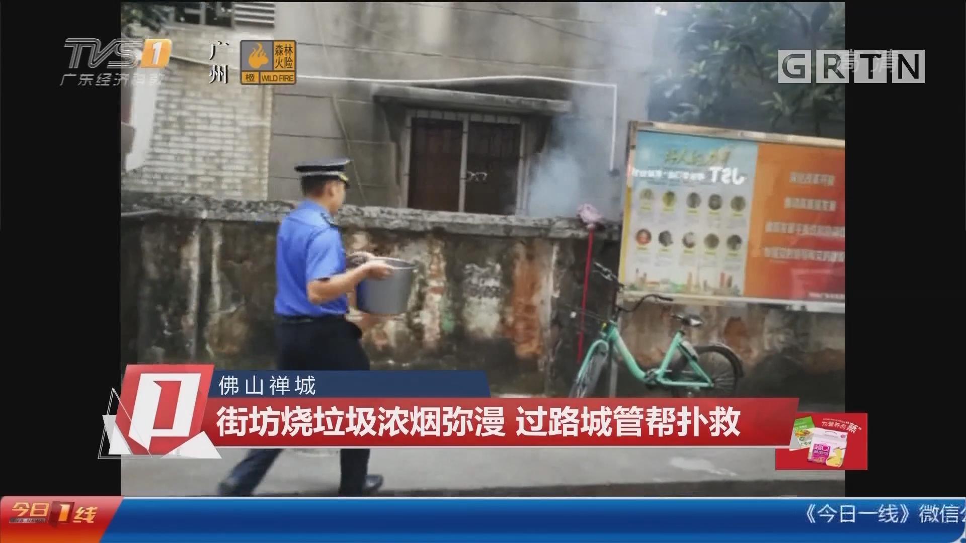 佛山禅城 街坊烧垃圾浓烟弥漫 过路城管帮扑救