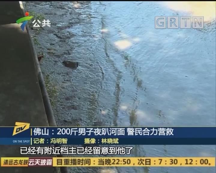 佛山:200斤男子夜趴河面 警民合力营救