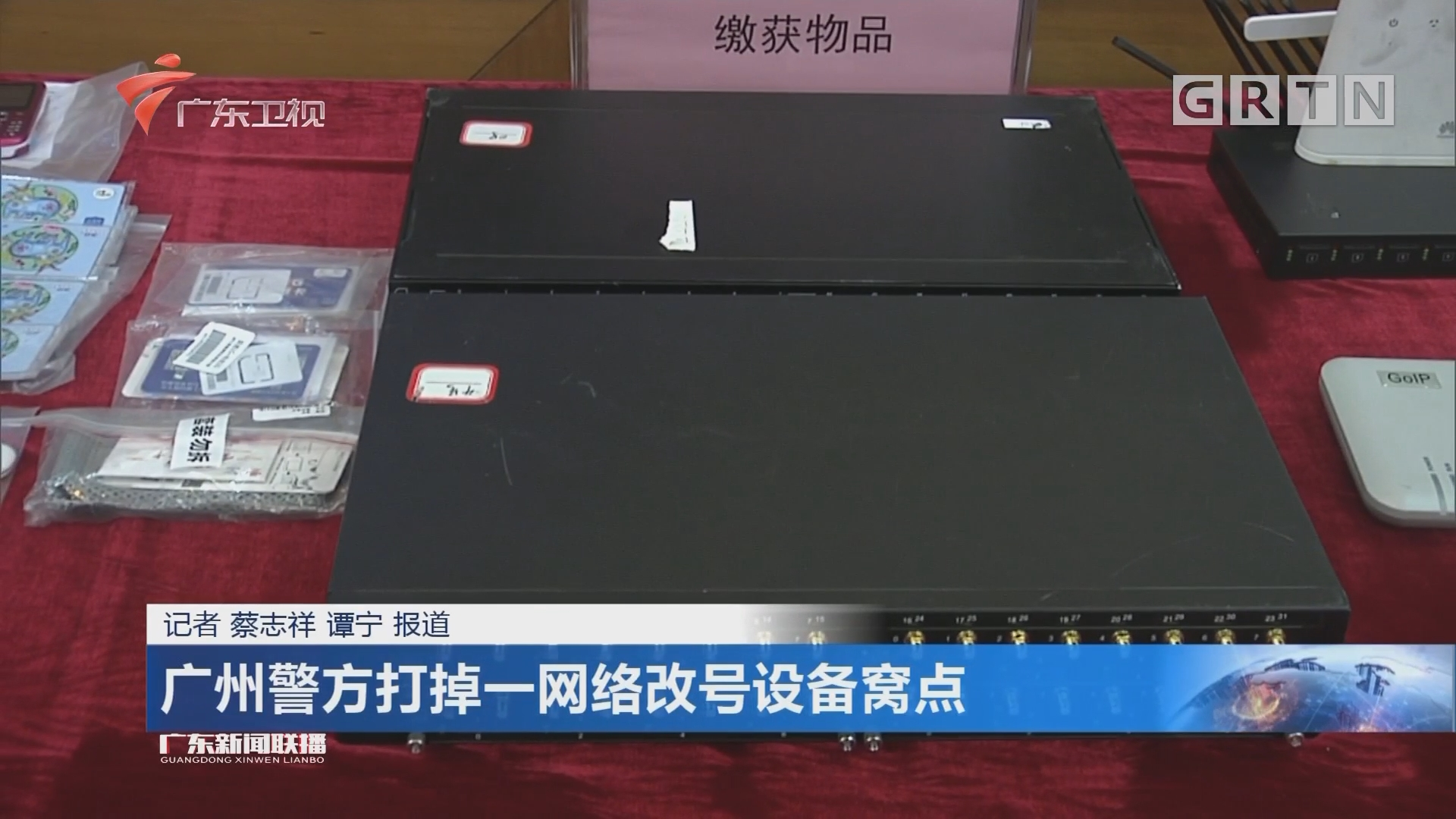 广州警方打掉一网络改号设备窝点