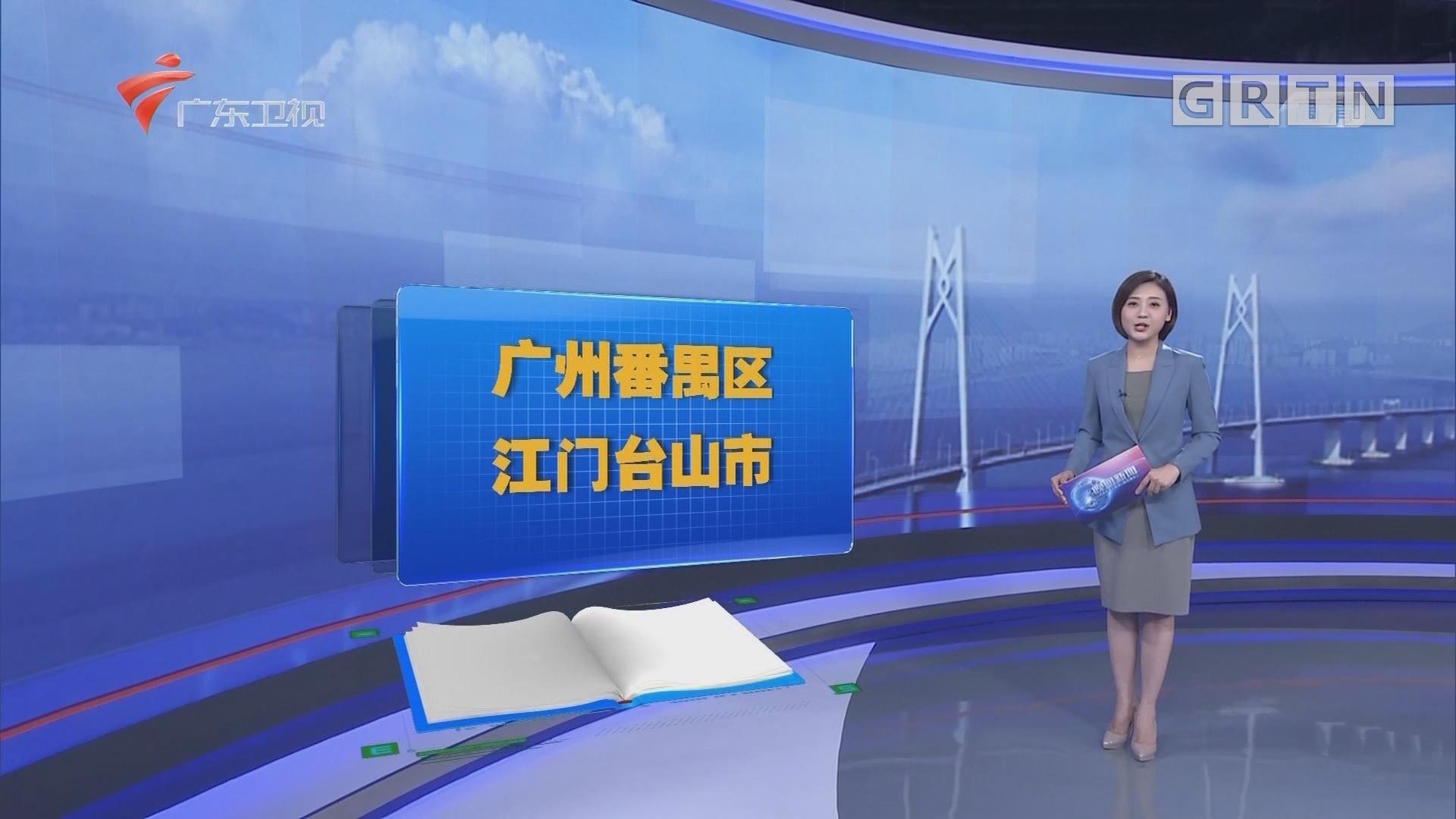 广东两地入选首批国家全域旅游示范区