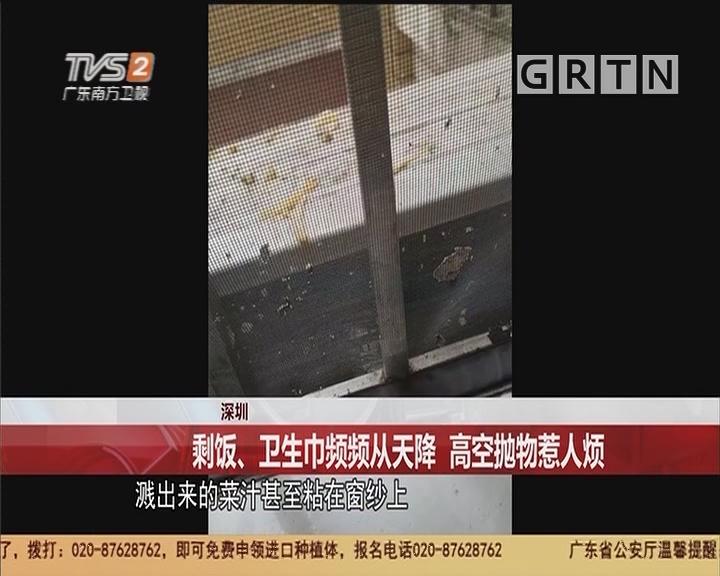 深圳 剩版、卫生巾频频从天降 高空抛物惹人烦