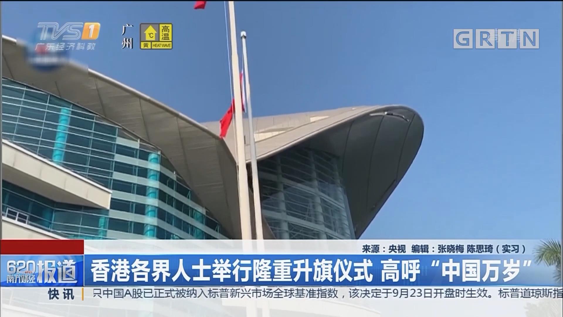"""香港各界人士举行隆重升旗仪式 高呼""""中国万岁"""""""