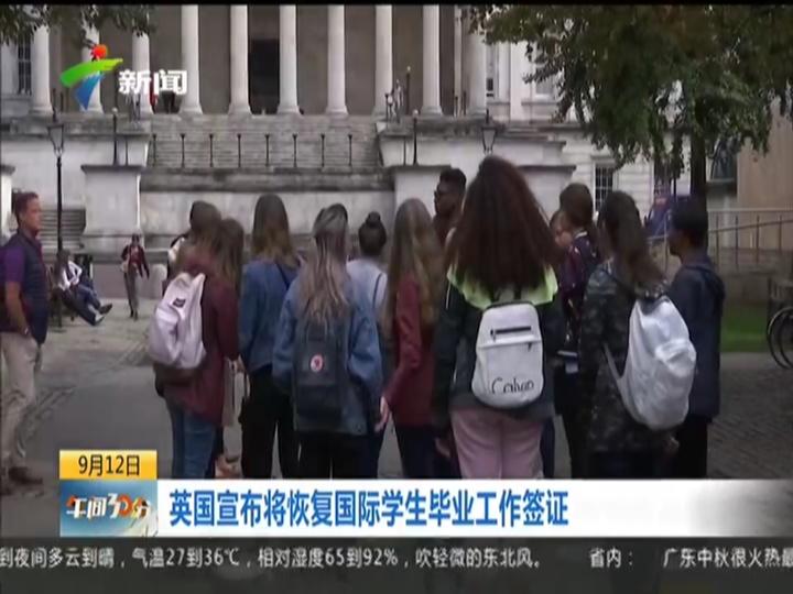 英国宣布将恢复国际学生毕业工作签证