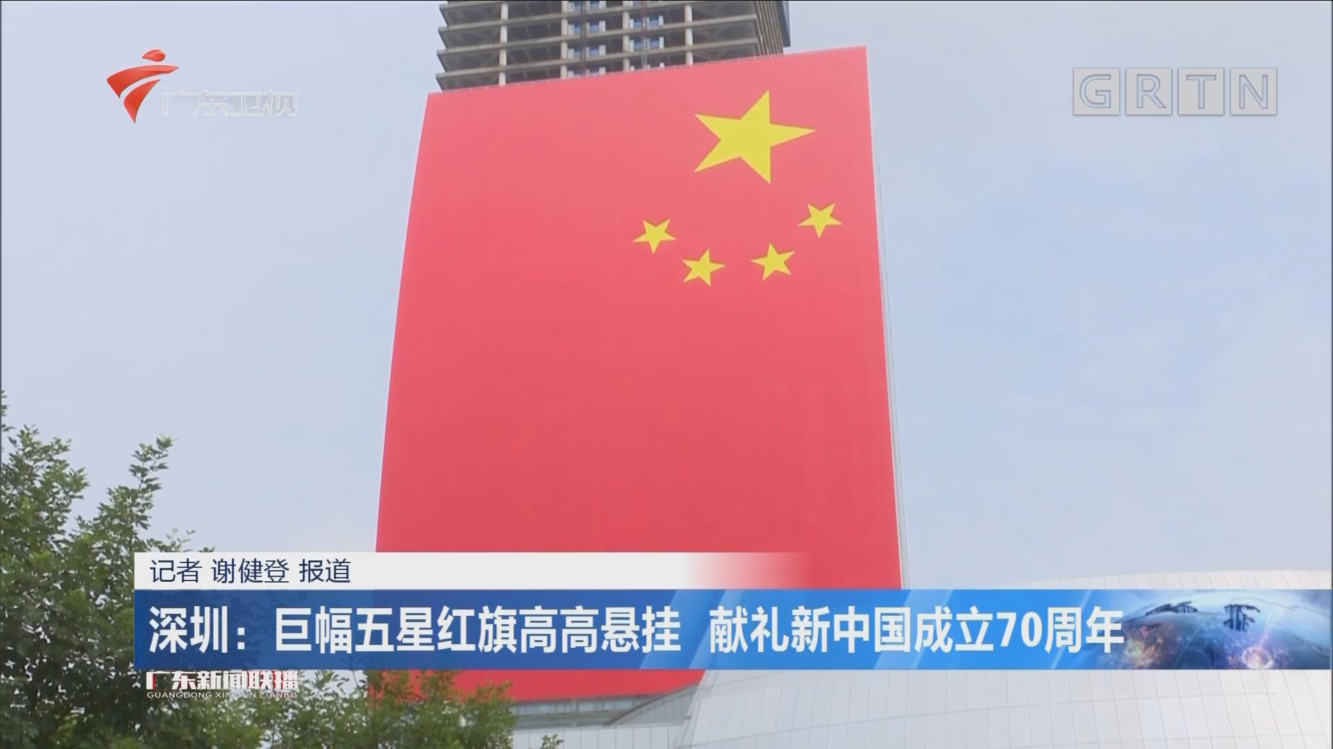 深圳:巨幅五星红旗高高悬挂 献礼新中国成立70周年