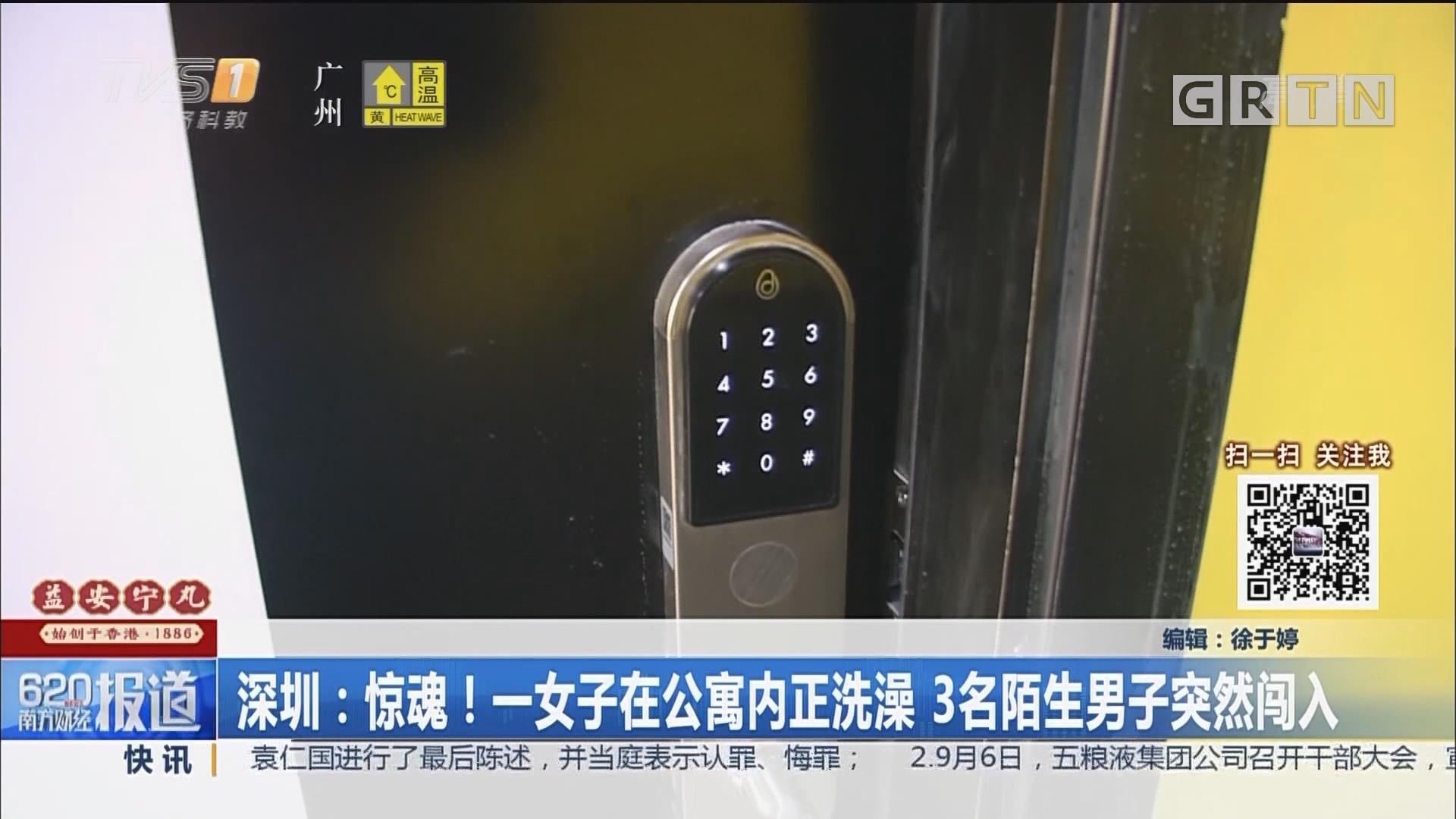 深圳:惊魂!一女子在公寓内正洗澡 3名陌生男子突然闯入