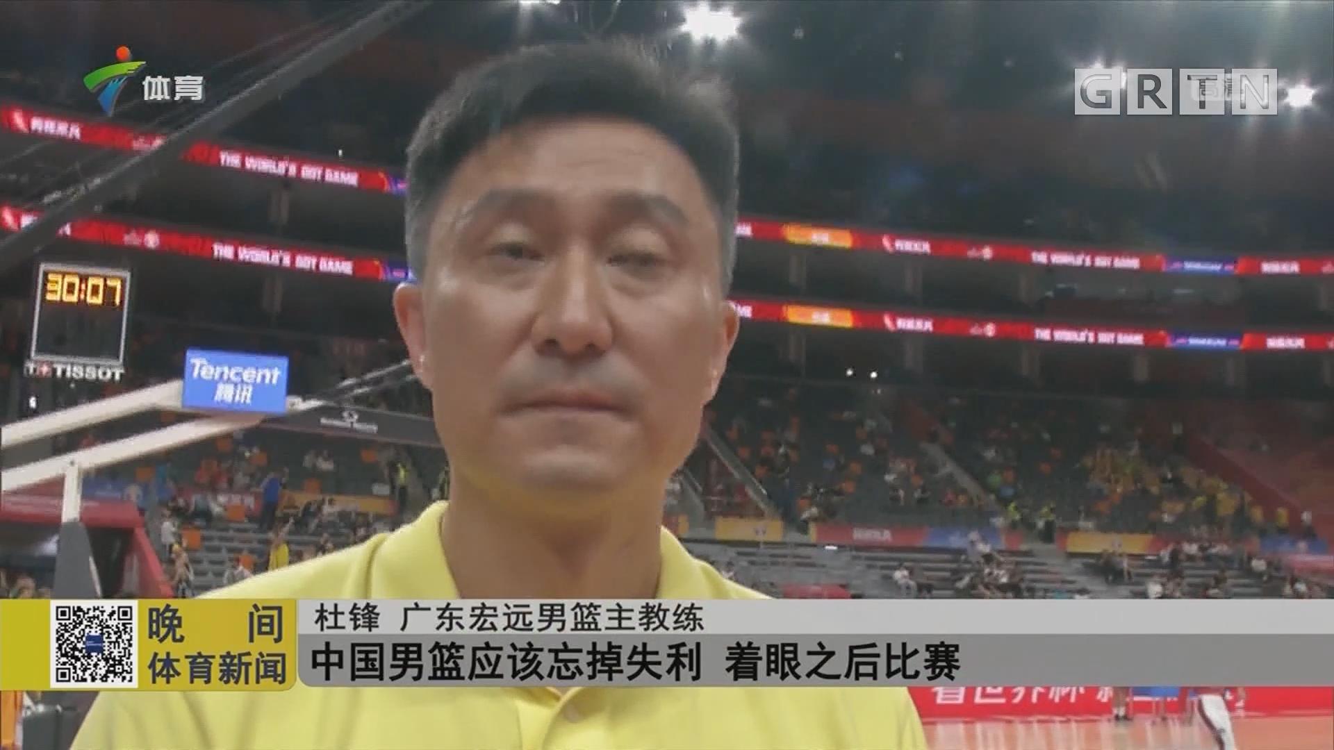 中国男篮应该忘掉失利 着眼之后比赛